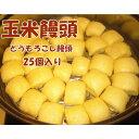 楽天パンダ中華物産冷凍 玉米饅頭 とうもろこし 蒸しパン 中華まんじゅう 20g×25個入り 中華点心 冷凍食品 中華名点 中国名物 中華料理人気商品