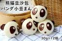 楽天パンダ中華物産冷凍 パンダ 小豆 まん 熊猫豆沙包 手作りあんまん 30g×12個  中国名点 中華料理 人気商品 クール便のみ発送 冷凍のみの発送
