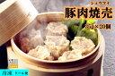 冷凍 豚肉焼売 35g×20個入 焼売 中華点心 焼麦 シュウマイ 焼売 700g 20個入り 中国名物