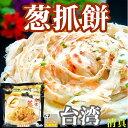 冷凍 台湾 阿在伯 葱抓餅 清真 台湾名物 抓餅 手抓餅 5枚入り 手作りネギパンケーキ 中華料理