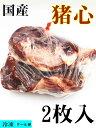冷凍 国産 豚ハツ 猪心 国産豚心 豚の心臓 2枚入 豚心臓 豚のハツ 国産豚心 500g-600g前後 冷凍のみの発送