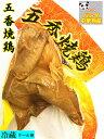 日本国内加工 五香焼鶏 大人気 国産焼鶏  お酒のつまみ 鶏肉 中華食品 1羽 大人気酒のつまみ 中華物産 味付け肉 冷蔵商品 クール便のみの発送 開袋即食
