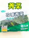 冷凍 野菜 ナズナ 250g ( 薺菜 ) 中華物産 なずな ワンタンの具に餃子の具に 中国食材...