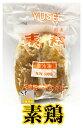 冷凍 素鶏 押し豆腐 豆腐乾 500g 2個入( スドリ・干しとうふ )素食 大豆加工品 中華食材 中華料理 中華食材