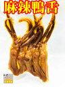 三王 麻辣鴨舌 熟食 辛口鴨舌 5個入り 国内加工 味付け肉 冷蔵商品 鴨舌 鴨肉 中華物産 クール便のみの発送 開袋即食