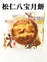 中秋節月餅 偉業 松仁八宝月餅 松子仁 月餅 1個入り 中国お菓子 松実入り月餅  100g ポイント消化 松の実 月餅