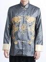 【カンフージャケット 長袖】双竜刺繍・グレー(M、L、XL、XXL、XXXL)