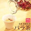 バラ茶/薔薇花茶40g