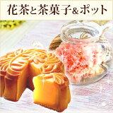 お祝い スイーツ ギフト 花束みたいに咲く工芸茶10種・ティーポット・月餅2種 宮廷セット