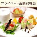 New!茶膳賞味会 中国茶と中華料理の本格ペアリング 冬コース 受付ページ/ハロウィン