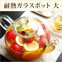 耐熱ガラスティーポット 大サイズ 1200ml 送料無料 紅茶ティーポット フルーツティー /ハロウィン