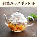 耐熱ガラスティーポット 小サイズ 満水:約400ml 紅茶/お歳暮 ギフト