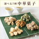 選べる7種の中華菓子 中華スナック ピーナッツ かぼちゃ 豆...