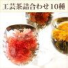 中国茶のイメージ