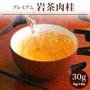 岩茶/武夷肉桂25g メール便送料無料/バレンタイン プレゼント