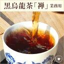 黒烏龍茶 【禅】業務用サイズ8g×100包 送料無料 /バレンタイン プレゼント