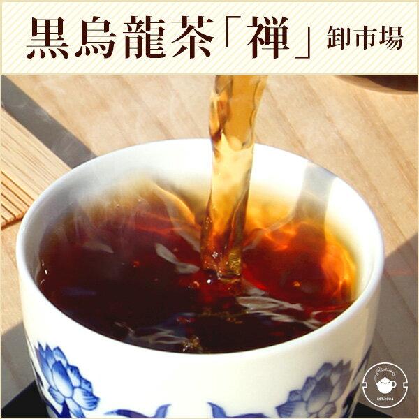 冷茶 アイスティー 水出し 濃醇な香り 龍眼薪焙煎黒烏龍茶『禅』 ティーバッグ ≪卸市場用≫8g×100包入り20袋 煮出し・水出し両用 送料無料