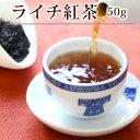 紅茶/茘枝(ライチ)紅茶50g DM便送料無料/お歳暮