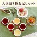 手土産 お茶 お試し リムテー売れ筋 中国茶 7種 セット 詰め合わせ 茶葉 ティーバッグ