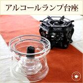 アルコールランプ台座 / シンプルモダン or アンティーク 湯沸し 送料無料 /お歳暮
