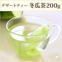 【冬瓜茶】200g スイーツティー デザートティー 美容 健康 食物繊維 ビタミンC メール便送料無料