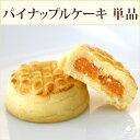 パイナップルケーキ(鳳梨酥)1個/焼き菓子台湾横浜中華街/母の日プレゼント