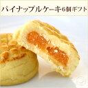 パイナップルケーキプチギフト6個入り焼き菓子台湾横浜中華街メール便送料無料母の日誕生日内祝/母の日プレゼント