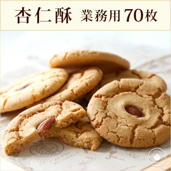 てんこ盛りサイズ!杏仁酥[アーモンドクッキー]70枚スチール缶入り 贈り物 ギフト 送料無料
