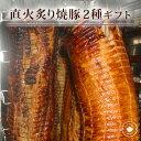 送料無料 肉 プレゼント ビールに合う 直火炙りトロチャーシュー500g&つるし焼き豚180g おつまみ 木箱入 国産 グルメ 冷蔵 食べ物 芳味B