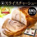 送料無料 肉 プレゼント ビールに合う 直火炙りトロチャーシュー500gスライス おつまみ 木箱入 国産 グルメ 冷蔵 芳味B