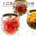 ギフト カーネーション 花 咲く 花茶 工芸茶10種 セット フラワー プレゼント ジャスミン茶 プチプレゼント メール便 new