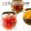 花 咲く 工芸茶10種 詰め合わせ セット 自宅用 ジャスミン茶ベース 誕生日プレゼント 女性 女友達 母 ブルーミングティー ハーバリウム