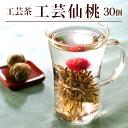 工芸茶/工芸仙桃(千日紅)バリューサイズ30個 メール便送料無料/バレンタイン キャッシュレス還元