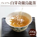 烏龍茶/白芽奇蘭烏龍茶バリューサイズ200g メール便送料無料/母の日