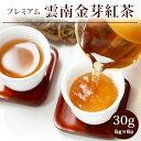 紅茶 茶葉 雲南金芽紅茶 お試し 25g 雲南紅茶 中国紅茶 メール便送料無料/父の日 キャッシュレス還元