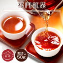 ショッピングインフルエンザ 紅茶/祁門(キーマン)紅茶50g メール便送料無料/バレンタイン キャッシュレス還元