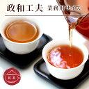 紅茶 茶葉 政和工夫紅茶 業務用500g 中国紅茶 送料無料/