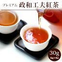 紅茶 茶葉 政和工夫紅茶 25g 中国紅茶 メール便送料無料/父の日 キャッシュレス還元