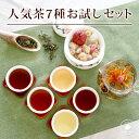 手土産 お茶 お試し リムテー売れ筋 中国茶 7種 セット ...