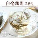白茶 ホワイトティー 白毫銀針 業務用500g 中国茶 はくちゃ ぱいちゃ 白豪銀針 送料無料/バレンタイン キャッシュレス還元