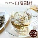 白茶 ホワイトティー 白毫銀針 バリュー100g 中国茶 はくちゃ ぱいちゃ 白豪銀針 メール便送料無料/ハロウィン