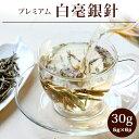 白茶 ホワイトティー 白毫銀針 お試し25g 中国茶 はくちゃ ぱいちゃ 白豪銀針 メール便送料無料/ホワイトデー