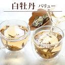 白茶 ホワイトティー 白牡丹 バリュー100g 中国茶 はくちゃ ぱいちゃ メール便送料無料/バレンタイン キャッシュレス還元