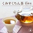 健康茶 沖縄 くみすくちん茶 業務用 ティーバッグタイプ2g×100P ねこのひげ茶 麦茶 ルイボスティー ルイボス茶 メール便送料無料/父の日 キャッシュレス還元