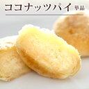 スイーツ お取り寄せ サクサク!ココナッツ パイ 単品1個 お菓子 手土産 焼き菓子 タルト ミルフィーユ 横浜中華街
