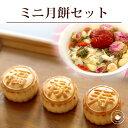 ミニ月餅セット/月餅3種と食べれる八宝茶セット/お中元