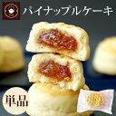 スイーツ お取り寄せ パイナップル ケーキ 単品1個 お菓子 手土産 焼き菓子 プチサイズ 台湾 鳳梨酥 横浜中華街