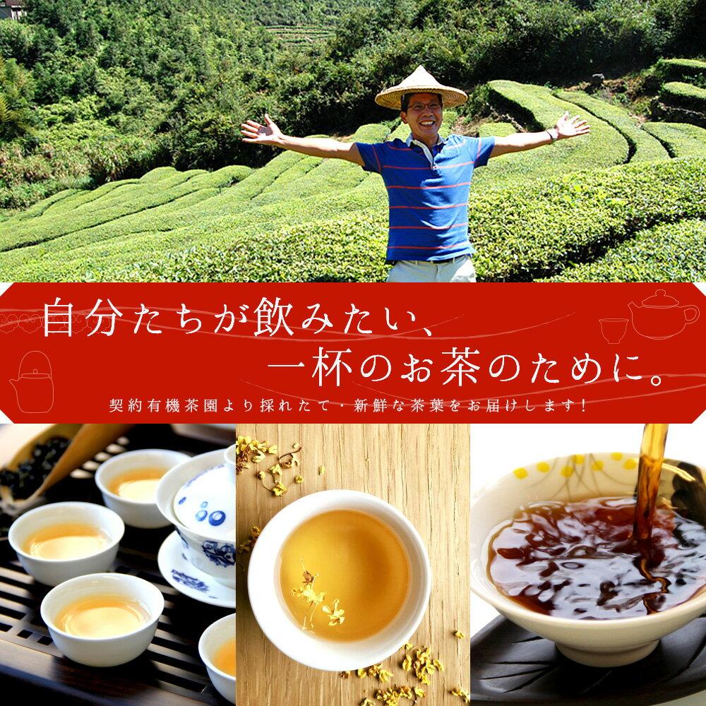 烏龍茶/永春佛手烏龍茶【特級】50g メール便...の紹介画像3