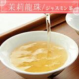 ジャスミン茶/茉莉龍珠 [白龍珠] 50g