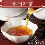 紅茶/祁門(キーマン)紅茶50g